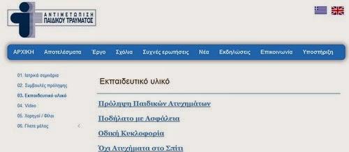 http://www.pedtrauma.gr/el/education-menu-el