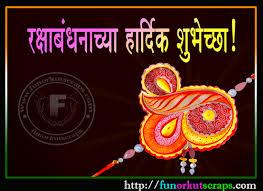 Happy Raksha Bandhan 2016 Pics Download