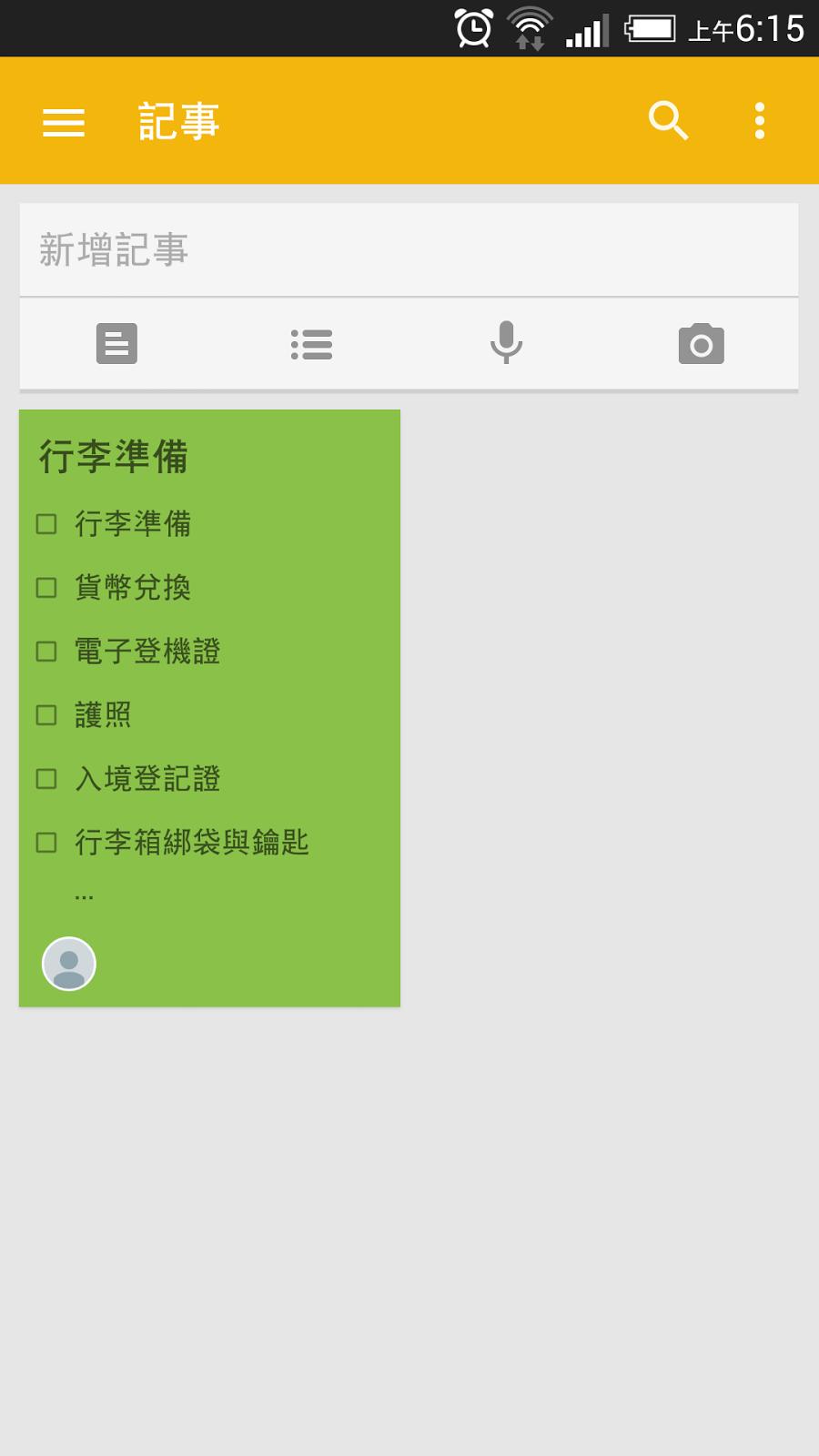 改變行動工作!電腦玩物 2014 最佳 Android App 推薦 Google%2BKeep-06