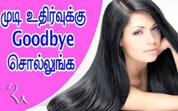 Hair Maintaine Tips | Ladies Show