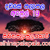 Lagna Palapala Ada Dawase  | ලග්න පලාපල | Sathiye Lagna Palapala 2019 | 2019-04-19