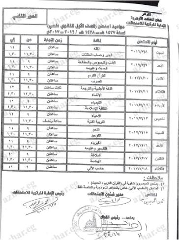 جداول امتحانات الدور الثانى لجميع مراحل النقل والشهادات الازهرية 2017 جدول الملاحق