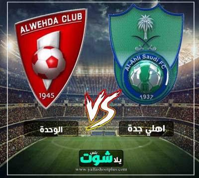 مشاهدة مباراة اهلي جدة والوحدة بث مباشر اليوم 19-4-2019 في الدوري السعودي