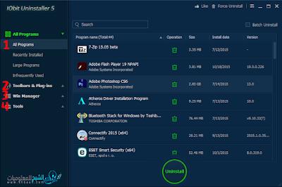 برنامج IObit Unistaller فى إصداره الجديد لإزالة البرامج التى لا تريدها على حاسوبك بشكل نهائى