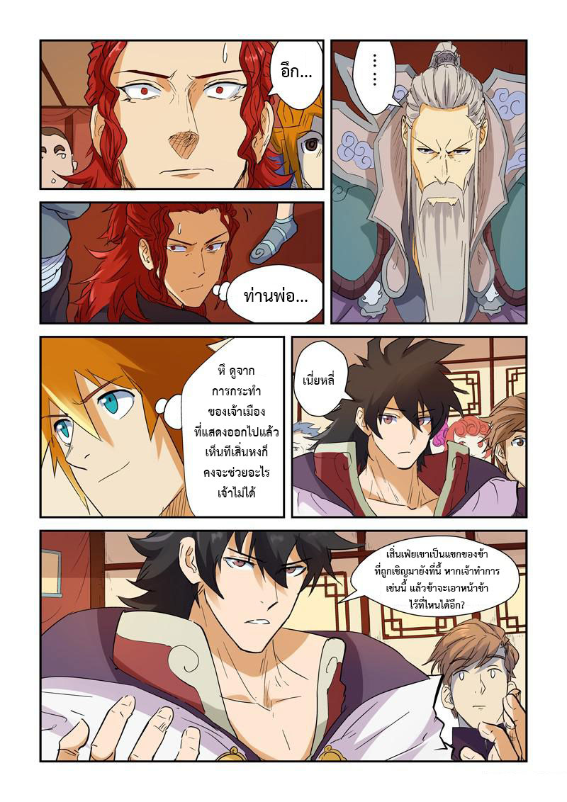 Tales of Demons and Gods ตอนที่ 140 หน้า 4