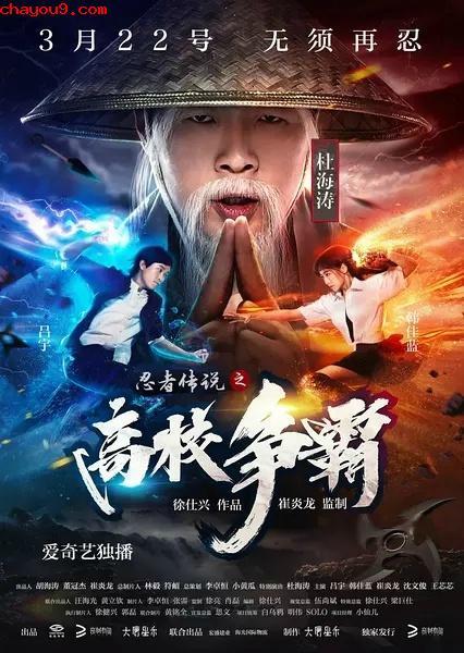 Xem Phim Truyền Thuyết Ninja 2017