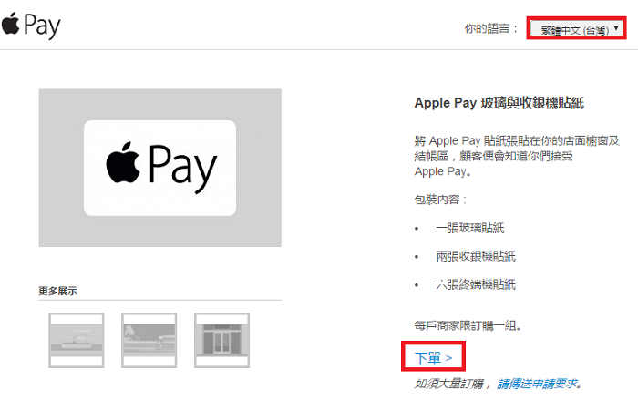Apple Pay 免費貼紙