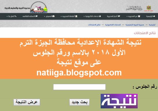 نتيجة الشهادة الإعدادية محافظة الجيزة 2018 الترم الأول
