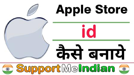 apple store id kaise banaye