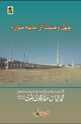 Download: Shanakht – Dawat-e-Islami pdf in Farsi