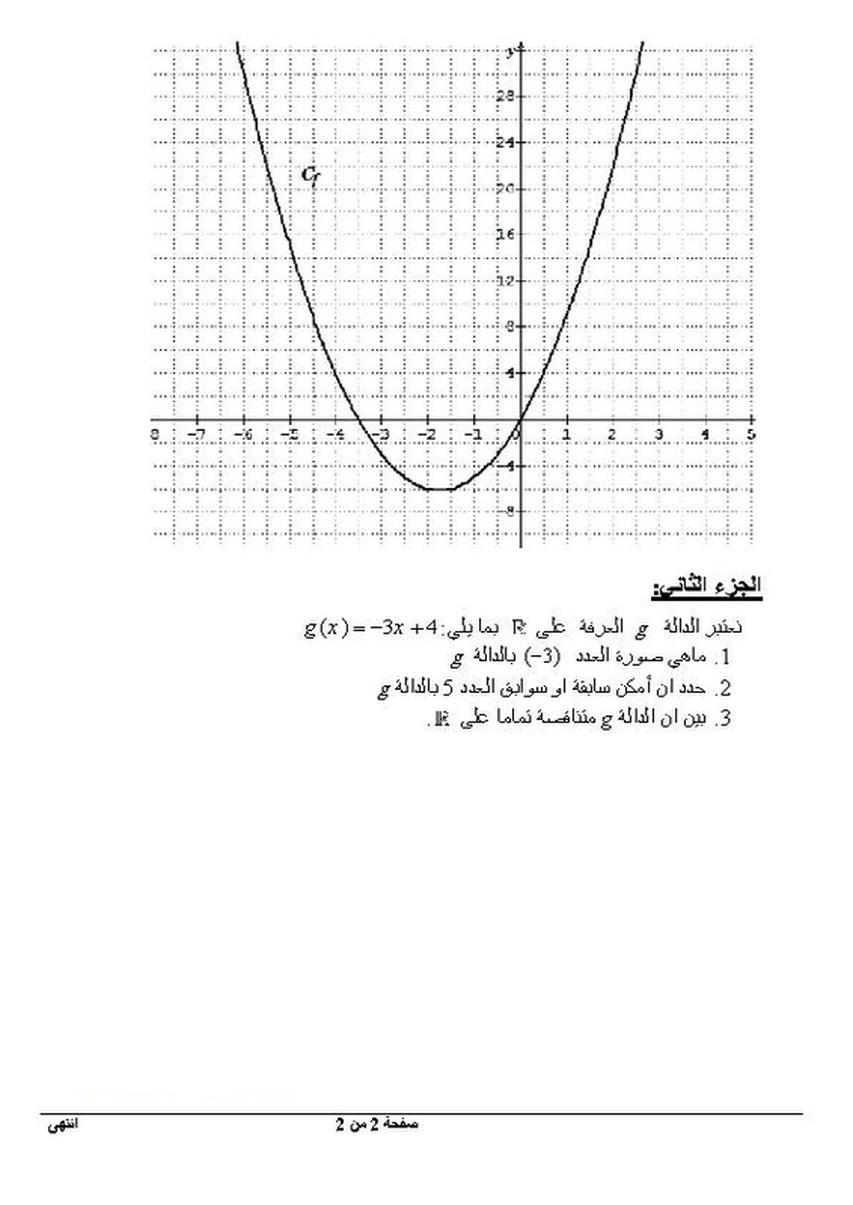 اختبار الثلاثي الاول في الرياضيات للسنة الأولى ثانوي