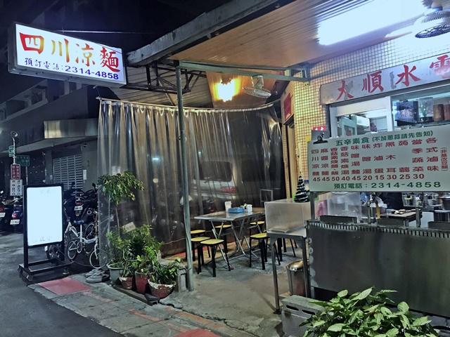 四川涼麵、四川姑娘の麻辣涼麵~台北西門町巷弄蔬食