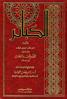 تحميل كتاب الكبائر - محمد بن عبد الوهاب pdf