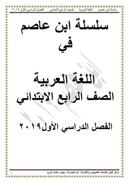 مذكرة ابن عاصم في اللغة العربية للصف الرابع الابتدائي ترم أول 2019 – موقع مدرستي