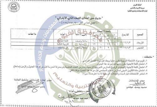 جدول امتحانات الصف الثاني الإبتدائي الترم الأول 2019 محافظة الفيوم