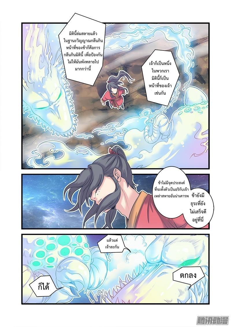 อ่านการ์ตูน Xian Ni 58 ภาพที่ 2