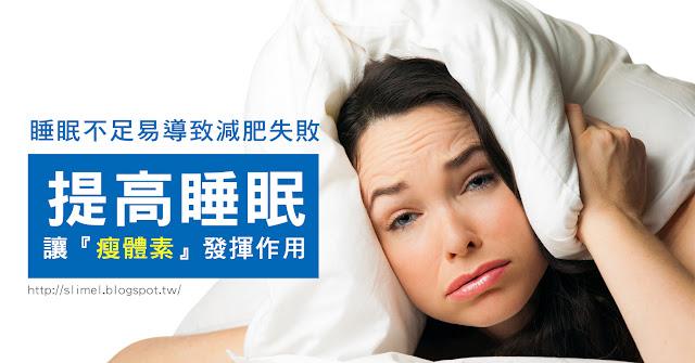 睡覺減肥法是經醫學證據表明的一種有效減肥方法,主要是通過睡眠時間和睡眠的質量來影響荷爾蒙的分泌來分解脂肪,使其燃燒,促進新陳代謝消除浮腫、刺激生長激素,以指導身體把脂肪轉化為能量,使那些愛睡覺卻不節食的瘦MM常保窈窕的秘訣所在。