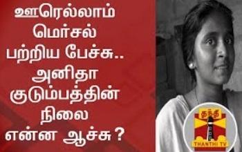 Dr Anitha Family Nilai Enna Aachu..?