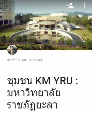 ชุมชน KM YRU