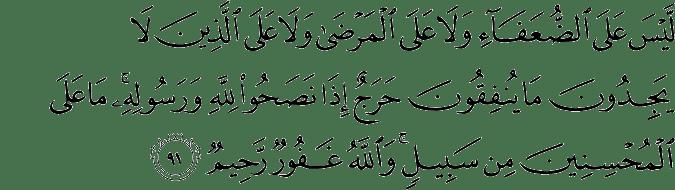 Surat At Taubah Ayat 91