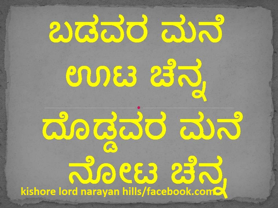 Funny Jokes Kannada Sms