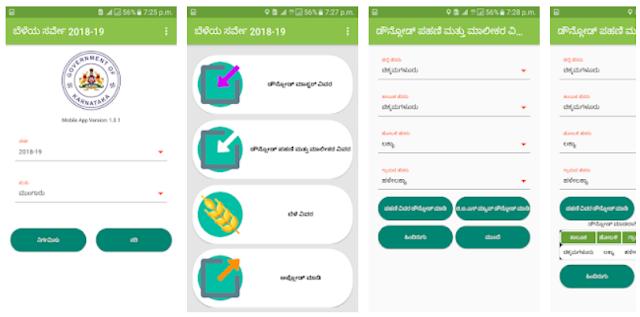 Karnataka Crop Survey 2018 Mobile App