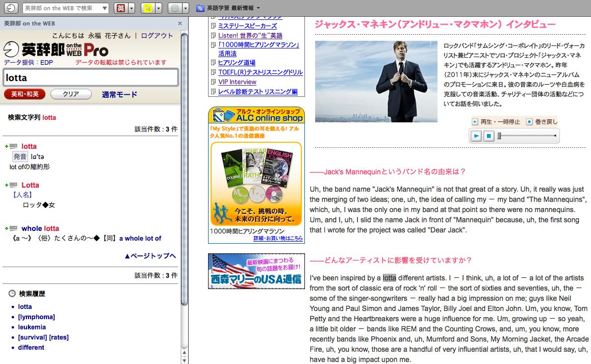 Web lite the 辞 英 pro on 郎