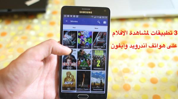 3 تطبيقات لمشاهدة الافلام مع توفر بعضها على الترجمة العربية على هواتف أندرويد وآيفون