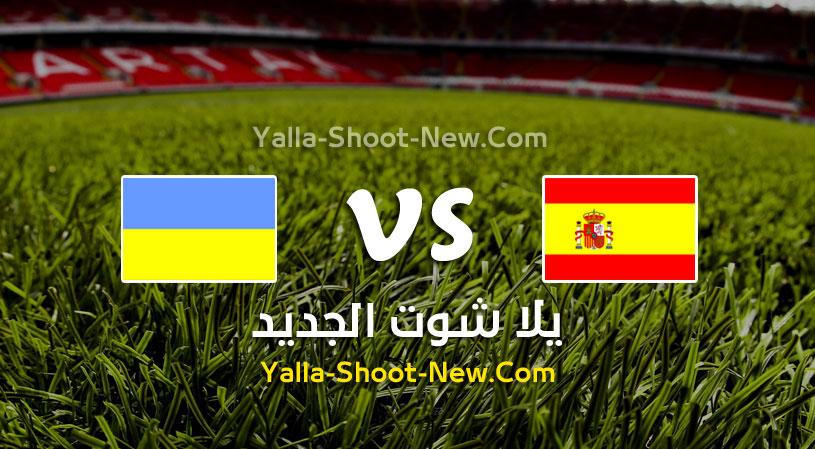نتيجة مباراة اسبانيا واوكرانيا اليوم بتاريخ 06-09-2020 في دوري الأمم الأوروبية