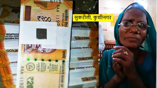 बैंक से पैसा निकाल जा रही महिला से 60 हजार ले भागे उचक्के