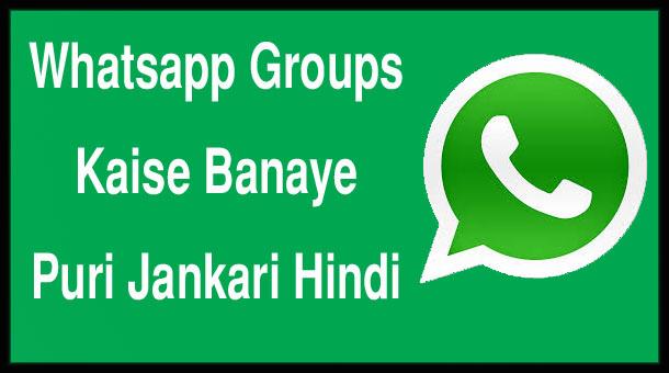 Whatsapp group kaise banaye hindi me complete information