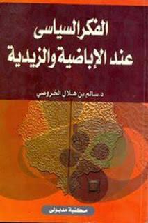 الفكر السياسي عند الإباضية والزيدية - سالم بن هلال الخروصي