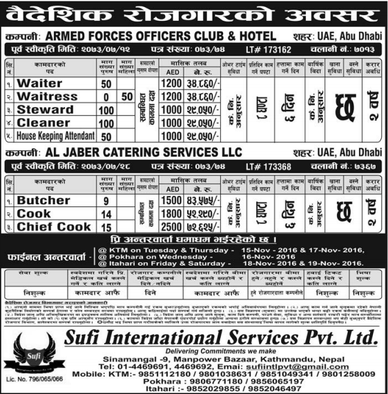 FREE VISA, FREE TICKET  Jobs For Nepali In U.A.E. Salary- Rs.72,625/