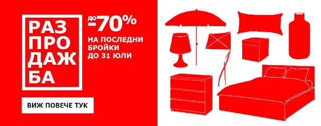 ИКЕА Разпродажби до -70% на последни бройки  до 31 Юли