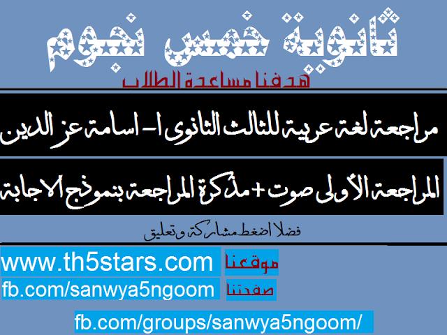 مراجعة لغة عربية للثالث الثانوي ا- اسامة عز الدين 2016