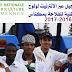 افتتاح التسجيل عبر الانترنيت لولوج المدرسة الوطنية للفلاحة بمكناس 2016