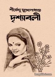 Drishyabali by Shirshendu Mohkopadhyay
