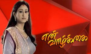En Vazhkai 27-08-2014 Vijay Tv Serial online ~ Tamil Tv