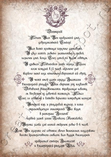 шаблон приглашения на свадьбу. Текст приглашений на свадьбу. Свадьба рыцарская тема