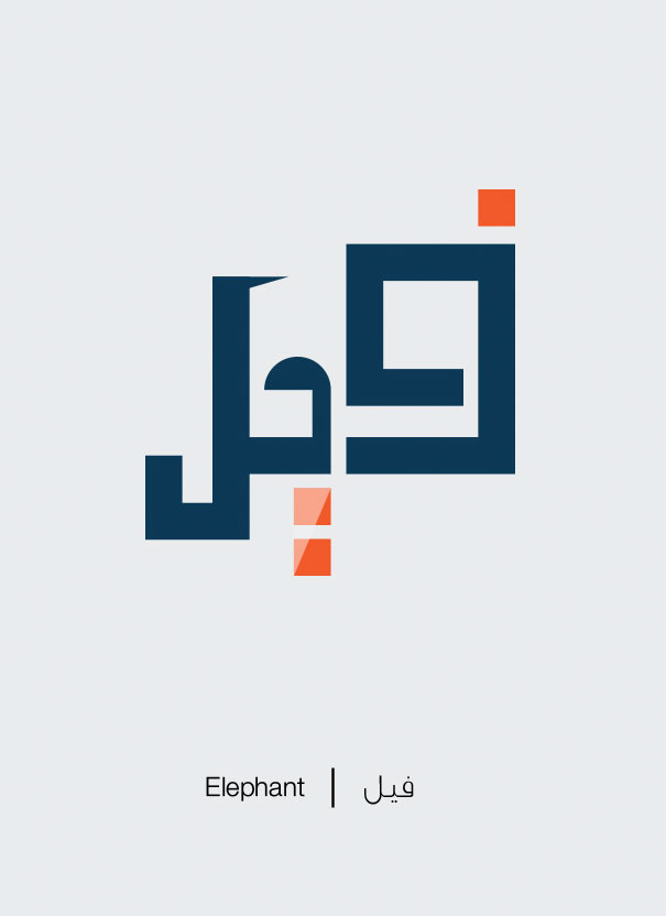 Arabic Words Illustrated Based On Their Literal Meaning - Elephant - Feel