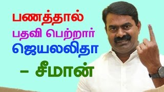 Jayalalitha bought CM Post by Money | Seeman