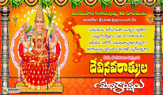 Deavi navaraatri wishes quotes hd wallpapers in Telugu Goddess Durga hd wallpapers with Quotes in Telugu