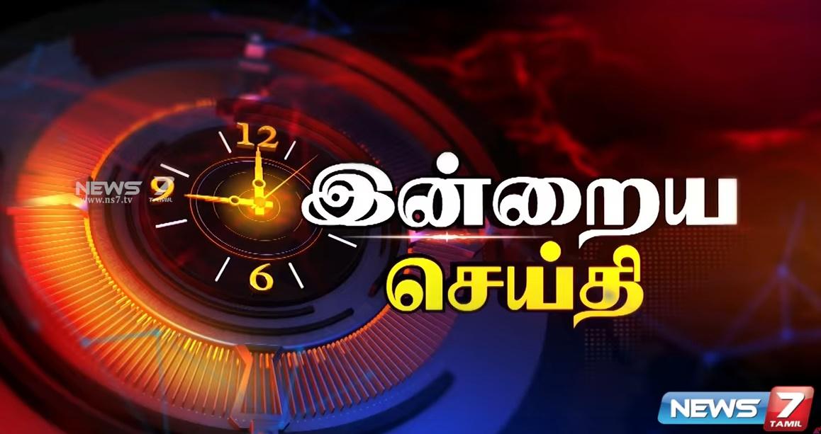 Indraiya Seithi 27-05-2019 News 7 Tamil