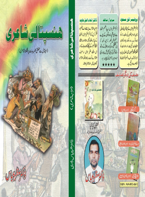 Hunspatali Shairi Funny Poetry Book by Dr. Syed Mazhar Abbas Rizvi