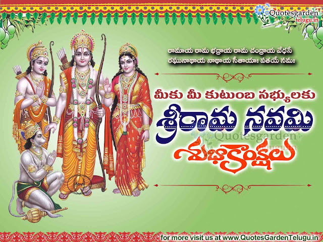 Happy Sri Rama Navami 2017 wishes telugu Greetings images - Quotes Garden Telugu