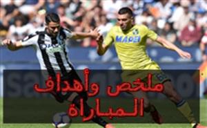 هدفا مباراة أودينيزي وساسولو في الدوري الإيطالي