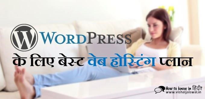 वर्डप्रेस ब्लॉग के लिए बेस्ट वेब होस्टिंग(Best Web Hosting for WordPress Blog)
