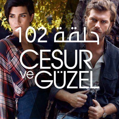 قصة عشق جسور والجميلة الحلقة 102 قصة عشق