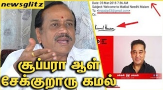 H Raja received a mail from the Kamal Haasan's Makkal Needhi Maiam?
