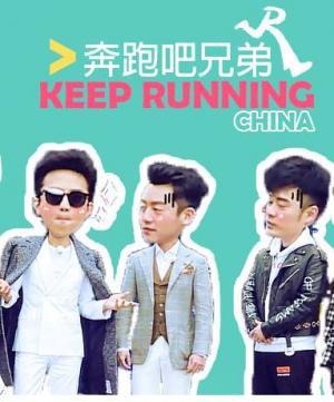 Running Man Trung Quốc Mùa 6